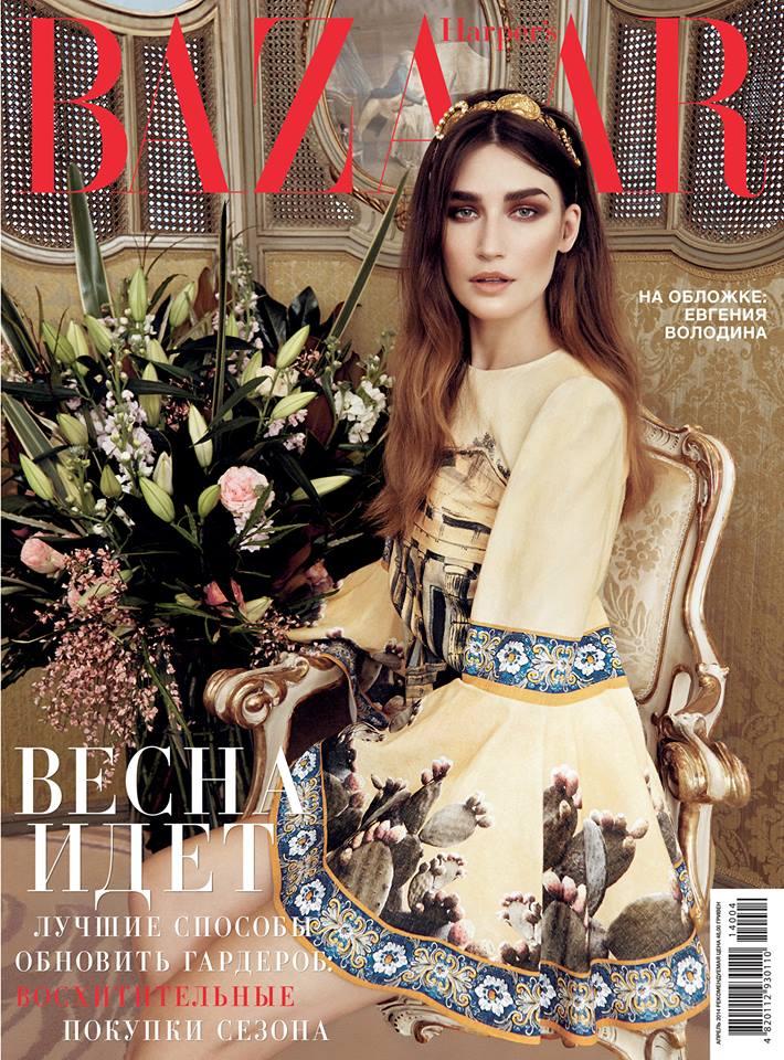 Harper's Bazaar Ukraine March 2014 | Federica Putelli | Harper's Bazaar | Svetlana Marson | Numerique Retouch Photo Retouching Studio