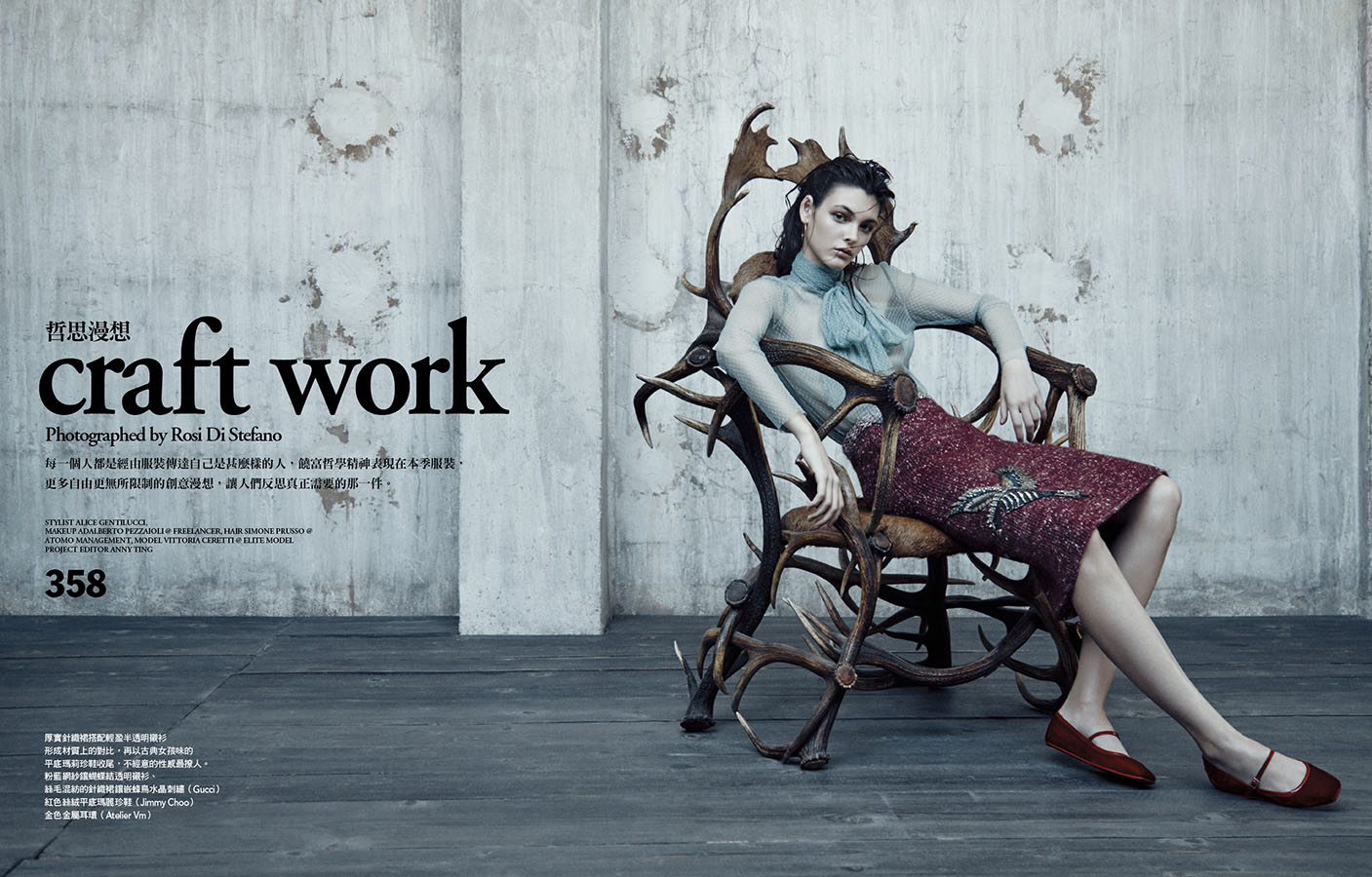 "Vogue Taiwan December 2015 ""Craft Work"" 
