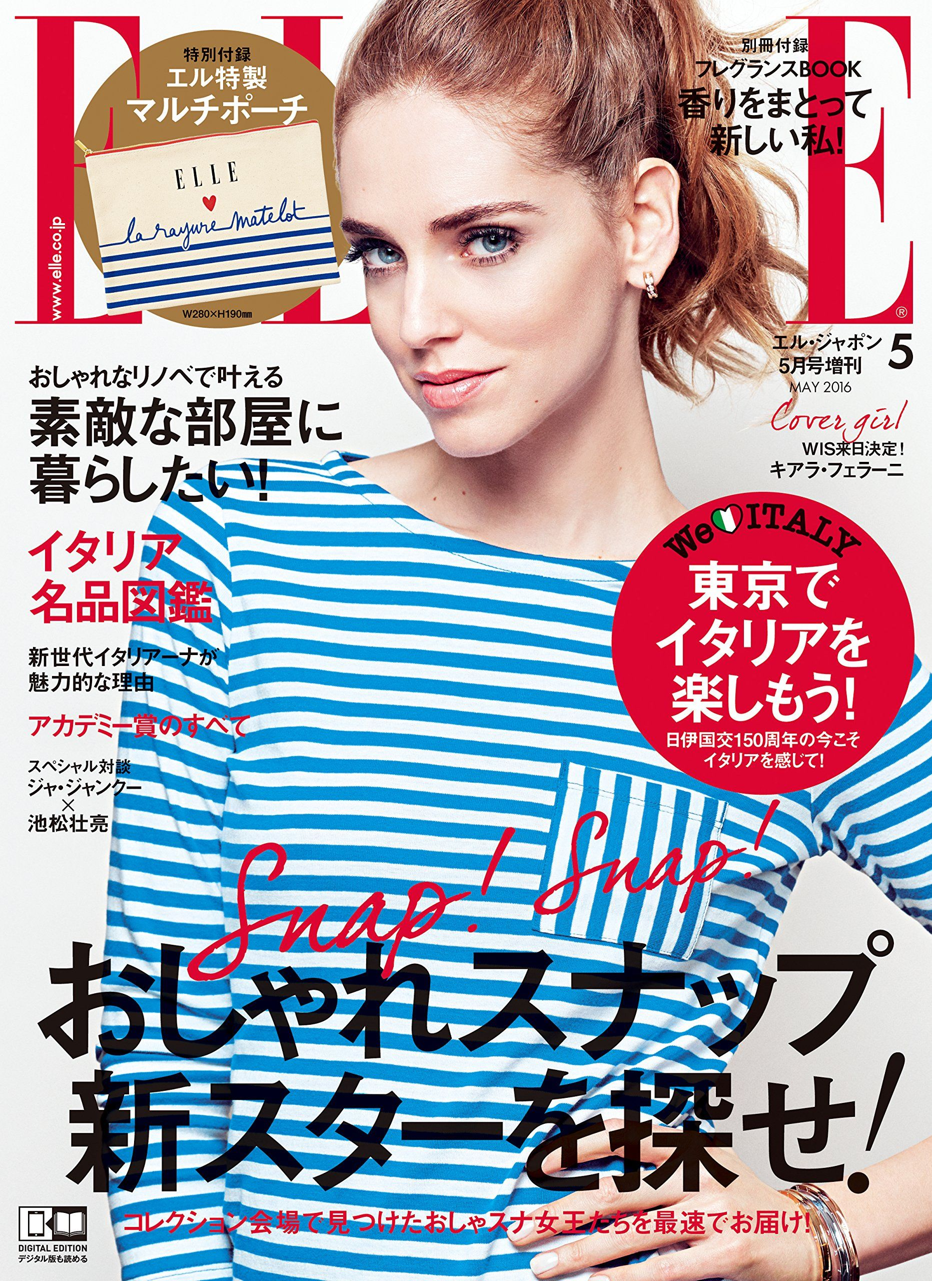 Elle Japan Cover May 2015 | Danilo Scarpati | Porter Magazine | Numerique Retouch Photo Retouching Studio