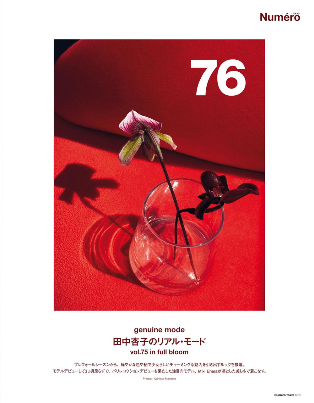Numéro Japan, June 2017 | Carlotta Manaigo | Cesar | Numéro | Enrica Ponzellini | Numerique Retouch Photo Retouching Studio