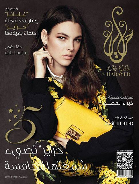 Harayer Magazine February 2015 | Fabio Leidi | Harayer Magazine | Monica Curetti | Numerique Retouch Photo Retouching Studio