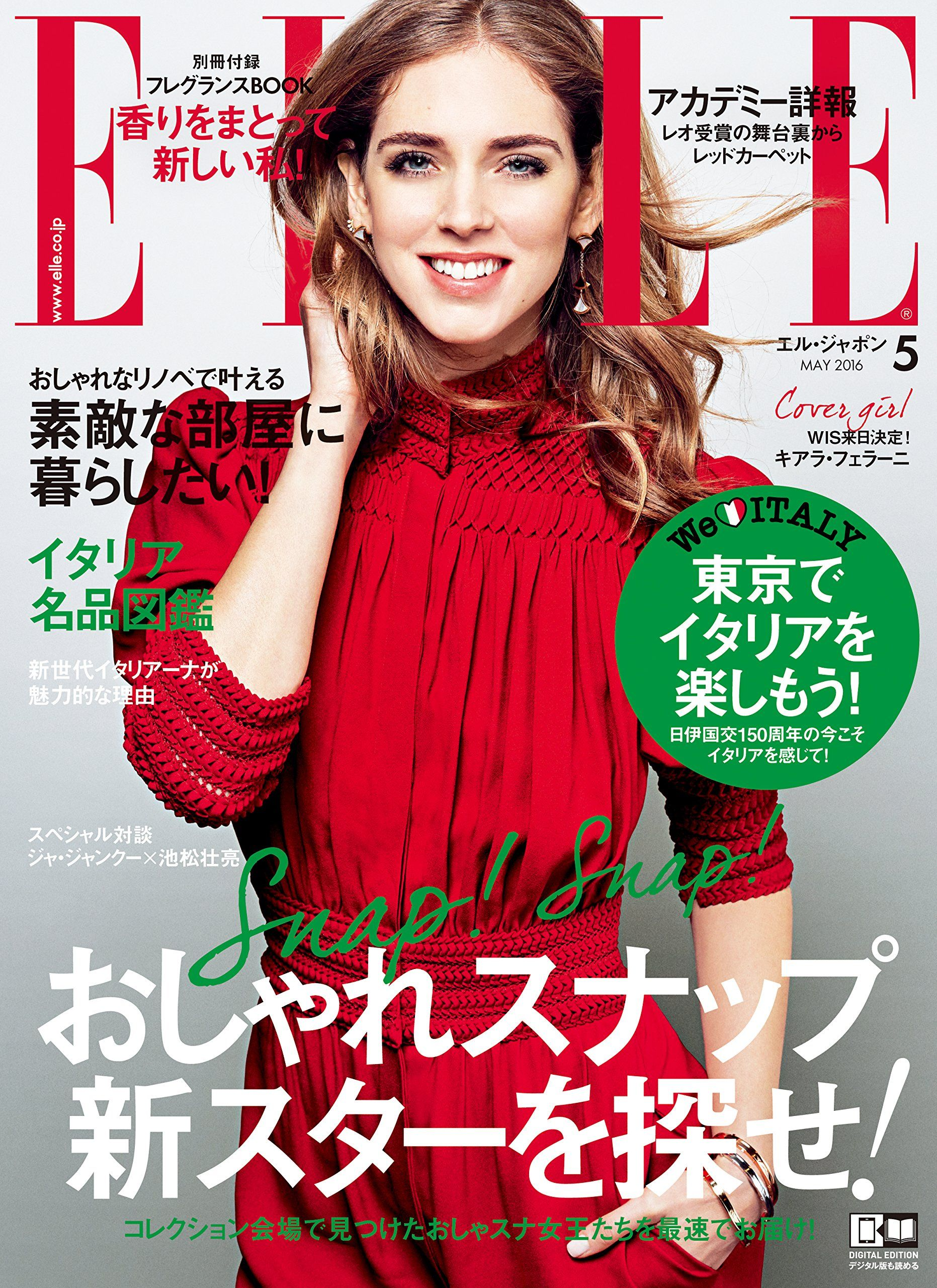 Elle Japan Cover May 2015 | Danilo Scarpati | Il Gufo | GQ Italia | Andrea Tenerani | Numerique Retouch Photo Retouching Studio